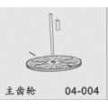 Main Rotor Gear e-Hely s4 Series (04-004)
