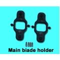 Main Blade Holder